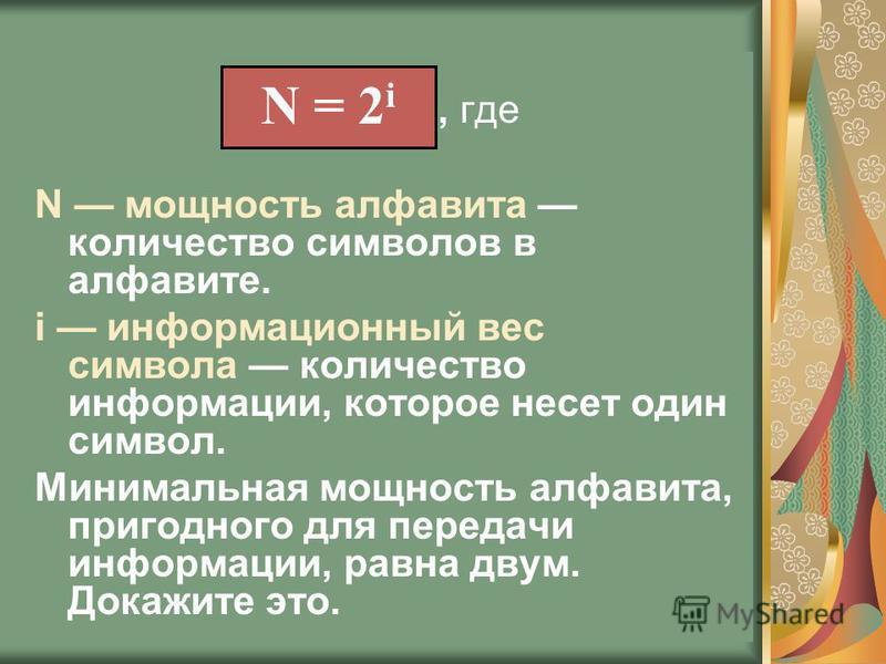 Алфавит это набор используемых в языке символов. Алфавит, содержащий всего два символа, называется двоичным алфавитом или двоичным кодом. Примеры двоичных алфавитов: + – 0 1 Да Нет 1 бит информационный вес символа двоичного алфавита (bit binary digit