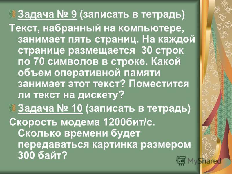 Задачи Задача 7 В каком алфавите, русском или английском, одна буква несет больше информации? Задача 8 Алфавит племени Мульти состоит из 8 букв. Какое количество информации несет одна буква этого алфавита?