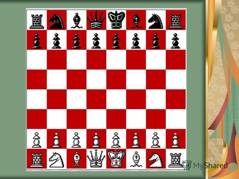 Задача 11 Какое количество информации получит при игре в шахматы играющий черными после первого хода белых (при условии, что ходить конями запрещено), а все остальные ходы равновероятны? Задача 12 Какое количество информации получит играющий черными