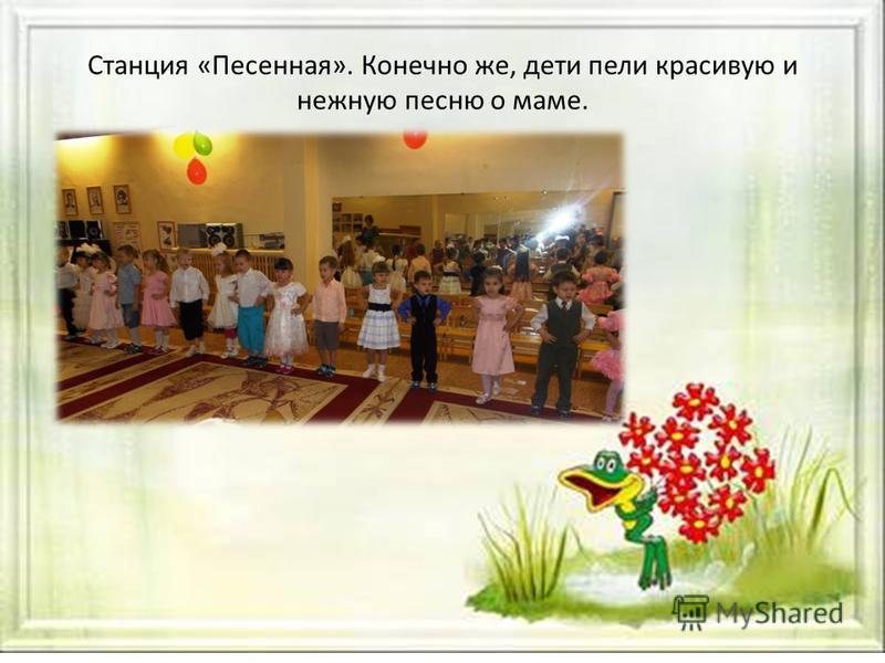 Станция «Песенная». Конечно же, дети пели красивую и нежную песню о маме.