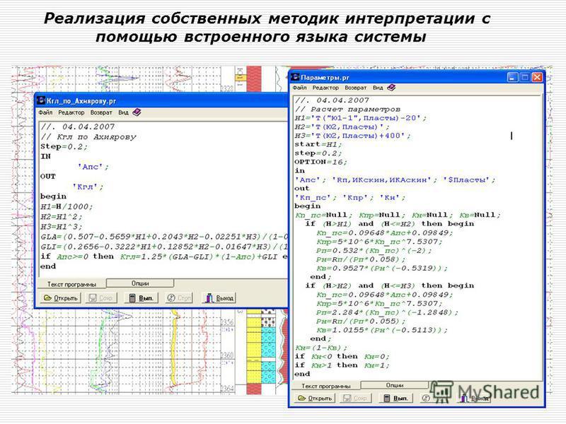 Реализация собственных методик интерпретации с помощью встроенного языка системы