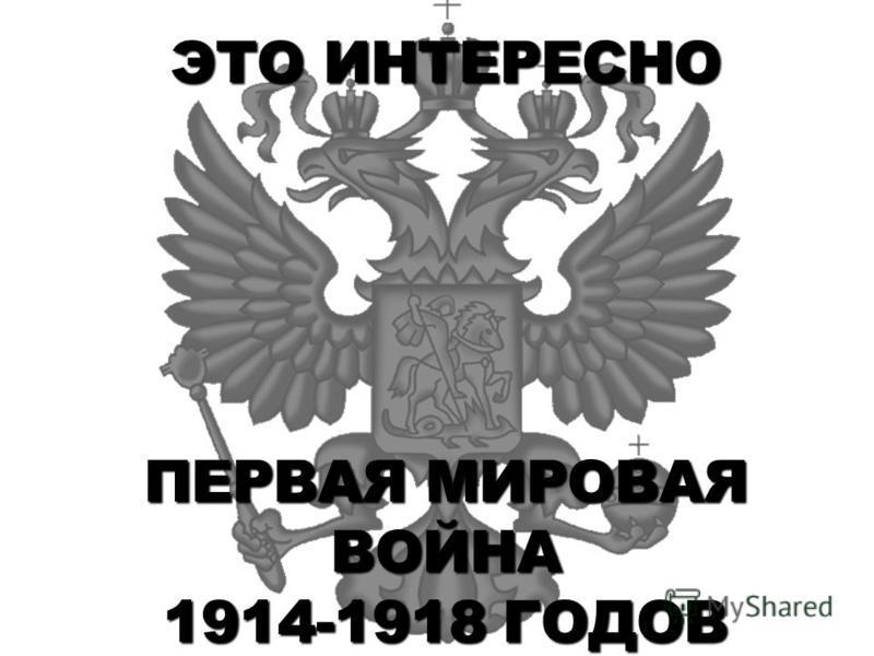 ЭТО ИНТЕРЕСНО ПЕРВАЯ МИРОВАЯ ВОЙНА 1914-1918 ГОДОВ