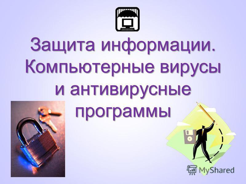 Защита информации. Компьютерные вирусы и антивирусные программы