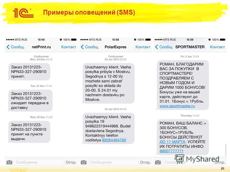 26 Примеры оповещений (SMS)