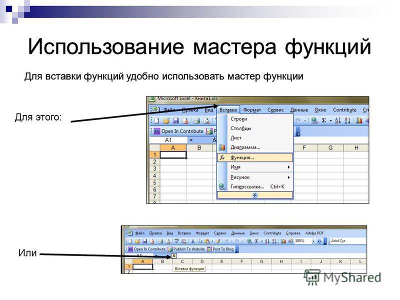Использование мастера функций Для вставки функций удобно использовать мастер функции Для этого: Или Использование мастера функций Для вставки функций удобно использовать мастер функции