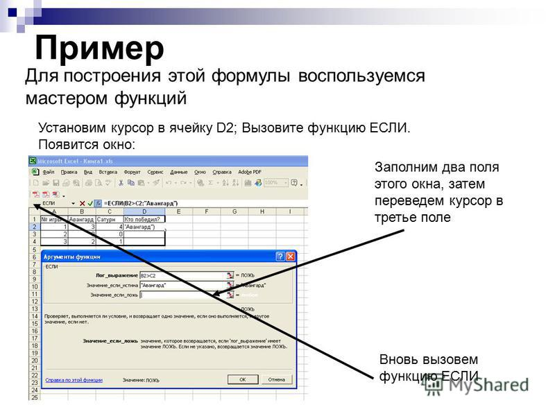 Пример Для построения этой формулы воспользуемся мастером функций Установим курсор в ячейку D2; Вызовите функцию ЕСЛИ. Появится окно: Заполним два поля этого окна, затем переведем курсор в третье поле Вновь вызовем функцию ЕСЛИ