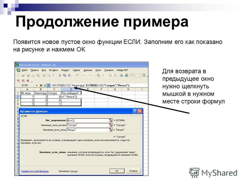 Продолжение примера Появится новое пустое окно функции ЕСЛИ. Заполним его как показано на рисунке и нажмем ОК Для возврата в предыдущее окно нужно щелкнуть мышкой в нужном месте строки формул