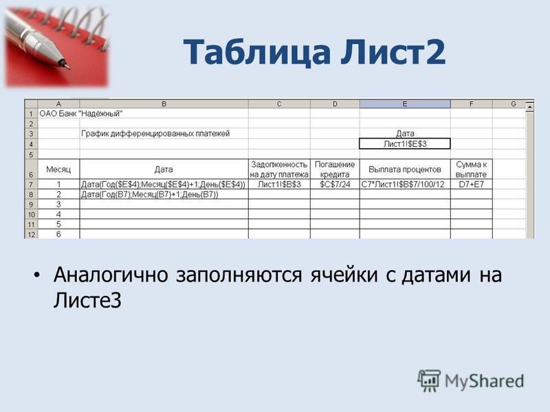 Таблица Лист 2 Аналогично заполняются ячейки с датами на Листе 3