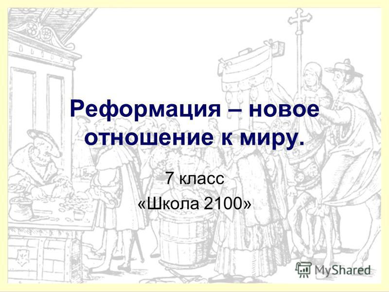 Реформация – новое отношение к миру. 7 класс «Школа 2100»