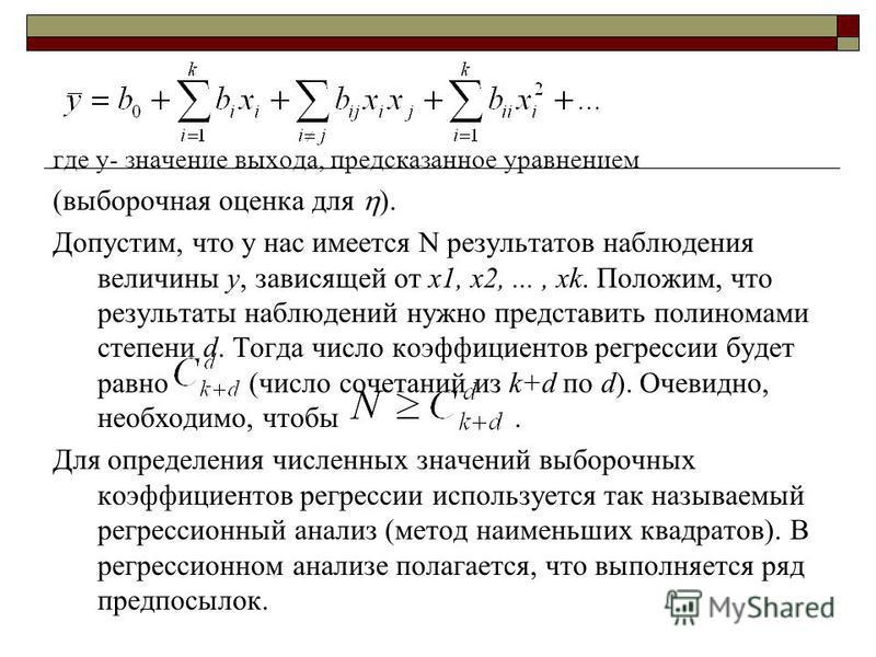 где y- значение выхода, предсказанное уравнением (выборочная оценка для ). Допустим, что у нас имеется N результатов наблюдения величины у, зависящей от х 1, х 2,..., хk. Положим, что результаты наблюдений нужно представить полиномами степени d. Тогд