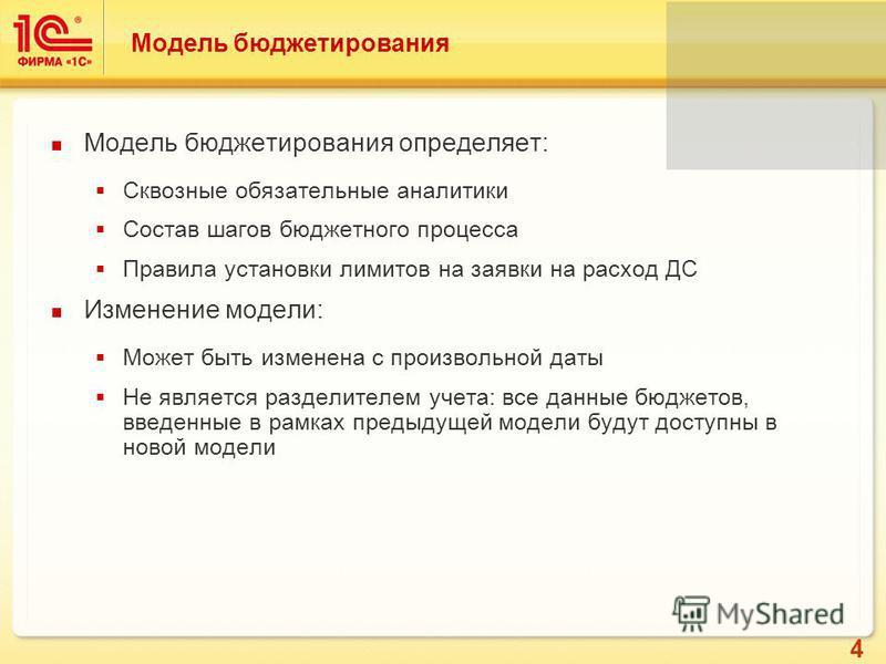 4 Модель бюджетирования определяет: Сквозные обязательные аналитики Состав шагов бюджетного процесса Правила установки лимитов на заявки на расход ДС Изменение модели: Может быть изменена с произвольной даты Не является разделителем учета: все данные