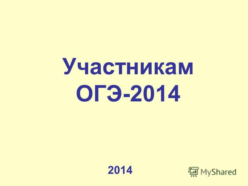 Участникам ОГЭ-2014 2014