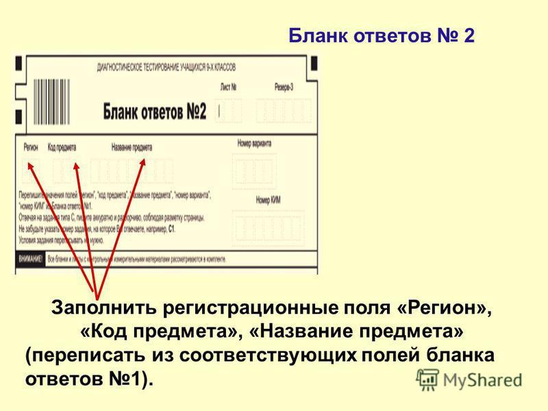 Бланк ответов 2 Заполнить регистрационные поля «Регион», «Код предмета», «Название предмета» (переписать из соответствующих полей бланка ответов 1).