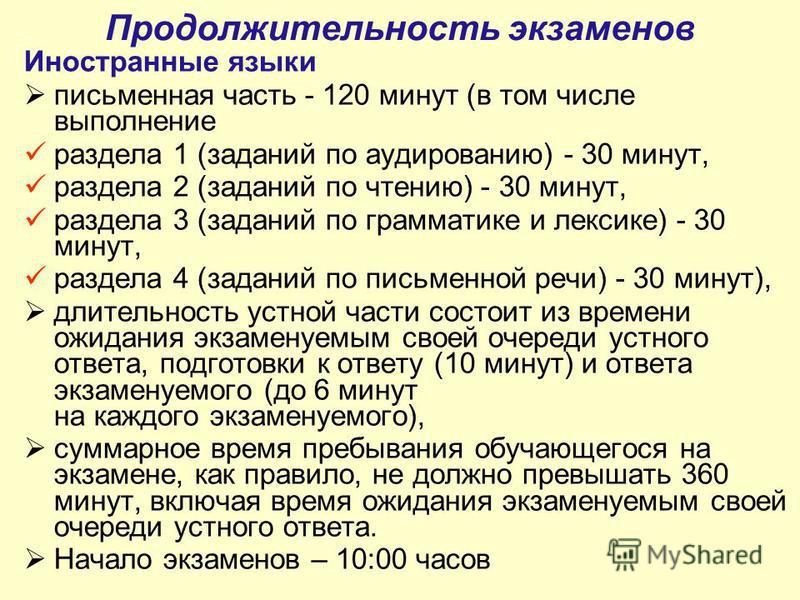 Продолжительность экзаменов Иностранные языки письменная часть - 120 минут (в том числе выполнение раздела 1 (заданий по аудированию) - 30 минут, раздела 2 (заданий по чтению) - 30 минут, раздела 3 (заданий по грамматике и лексике) - 30 минут, раздел