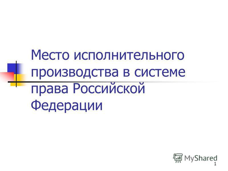 1 Место исполнительного производства в системе права Российской Федерации