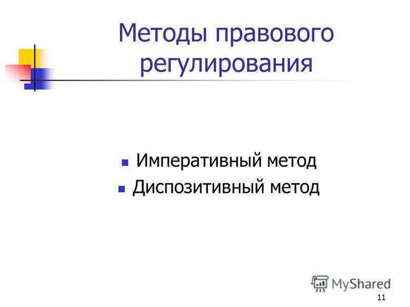 11 Методы правового регулирования Императивный метод Диспозитивный метод