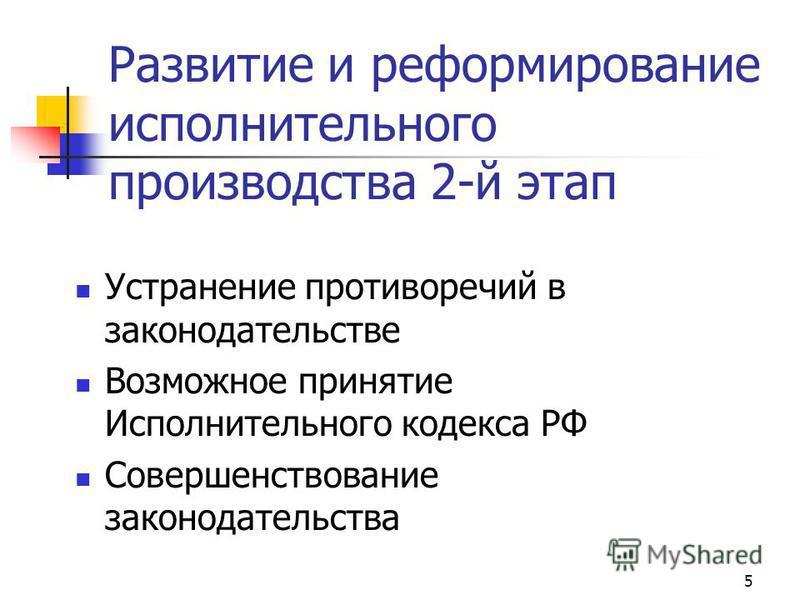 5 Развитие и реформирование исполнительного производства 2-й этап Устранение противоречий в законодательстве Возможное принятие Исполнительного кодекса РФ Совершенствование законодательства