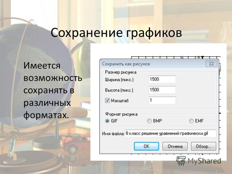 Сохранение графиков Имеется возможность сохранять в различных форматах.