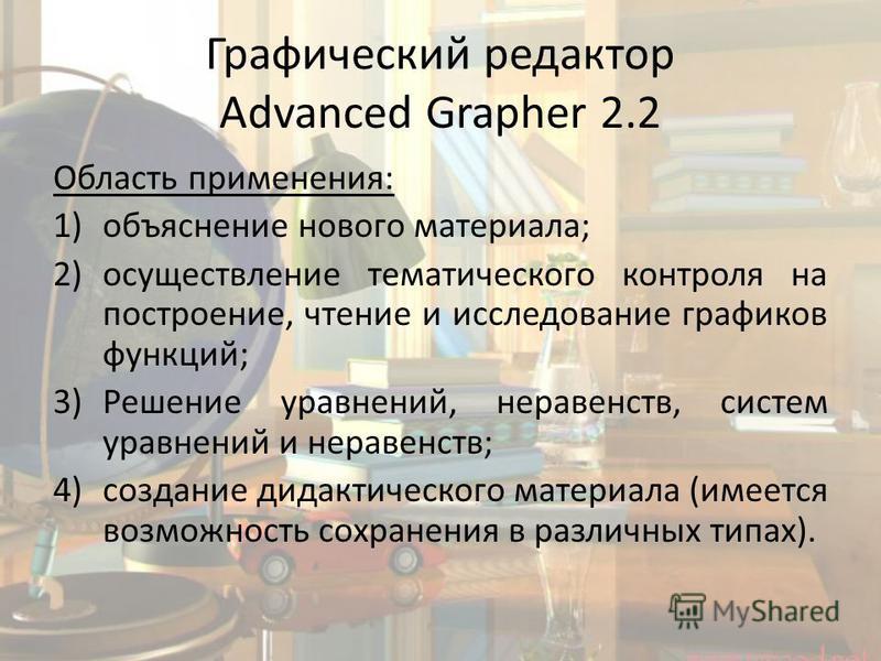 Графический редактор Advanced Grapher 2.2 Область применения: 1)объяснение нового материала; 2)осуществление тематического контроля на построение, чтение и исследование графиков функций; 3)Решение уравнений, неравенств, систем уравнений и неравенств;