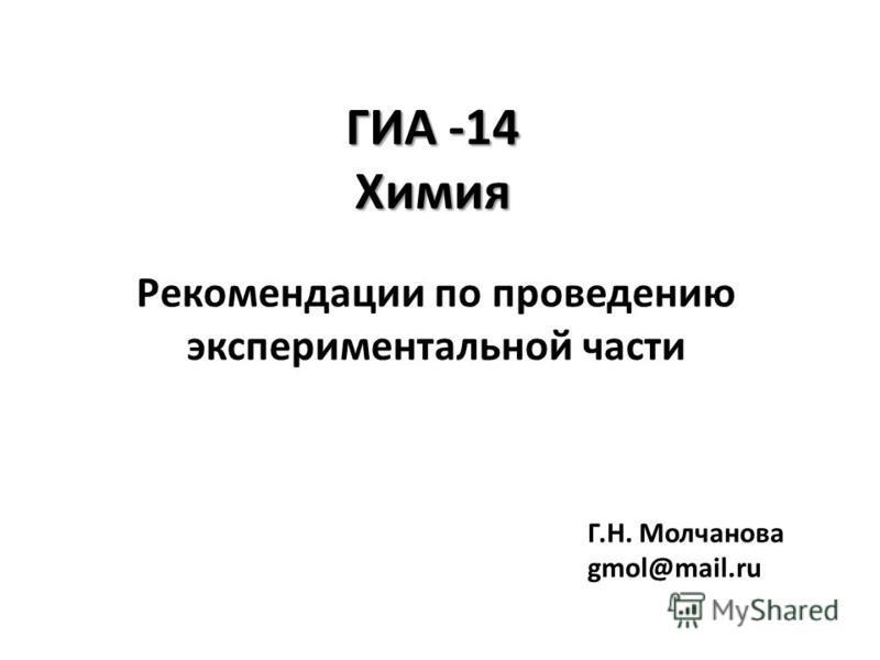 ГИА -14 Химия Рекомендации по проведению экспериментальной части Г.Н. Молчанова gmol@mail.ru