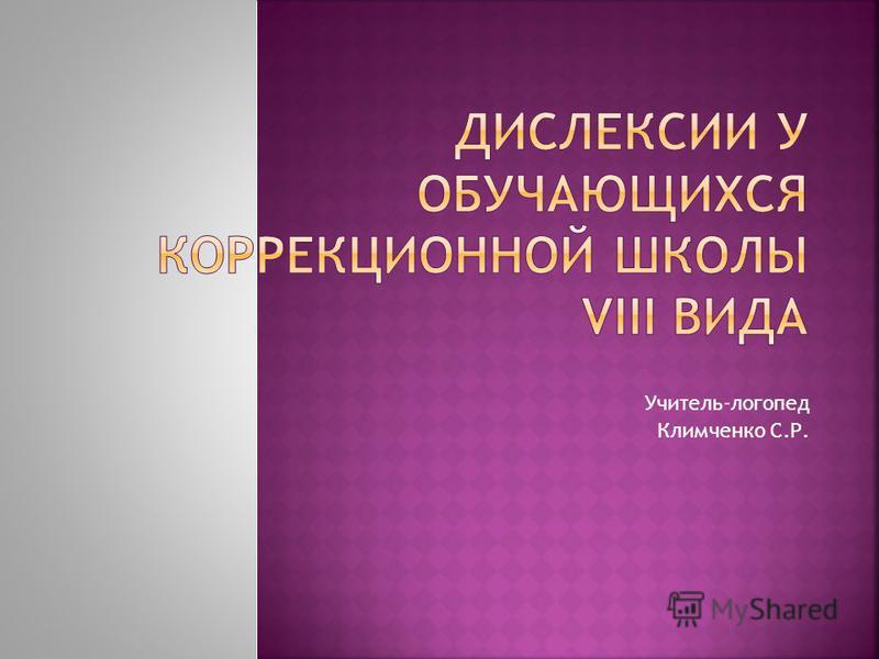 Учитель-логопед Климченко С.Р.