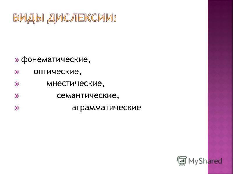 фонематические, оптические, мнестические, семантические, аграмматические