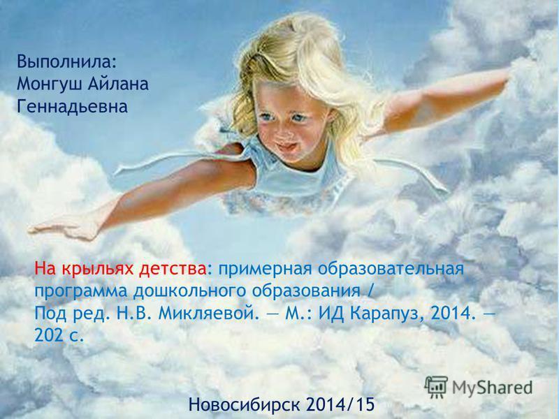 Программа на крыльях детства скачать бесплатно