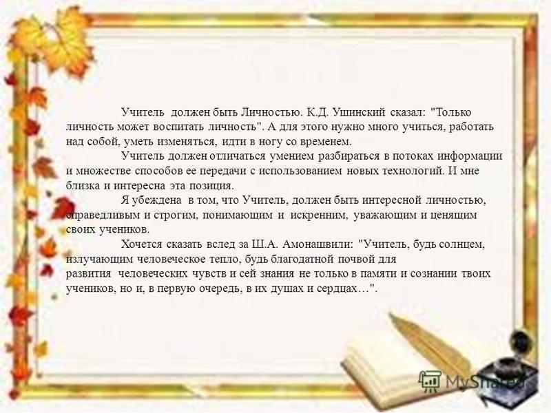 Учитель должен быть Личностью. К.Д. Ушинский сказал: