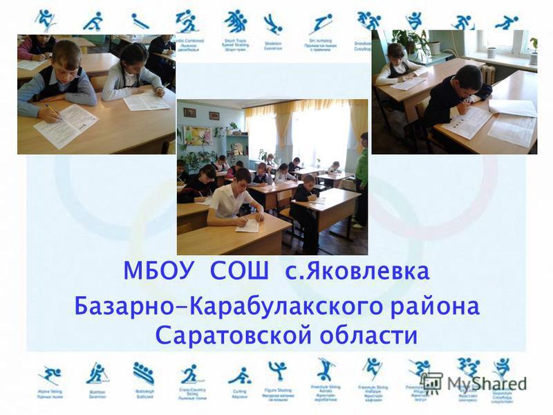 МБОУ СОШ с.Яковлевка Базарно-Карабулакского района Саратовской области