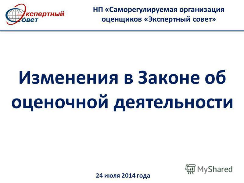 Изменения в Законе об оценочной деятельности НП «Саморегулируемая организация оценщиков «Экспертный совет» 24 июля 2014 года