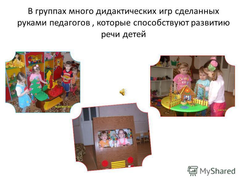 В группах много дидактических игр сделанных руками педагогов, которые способствуют развитию речи детей