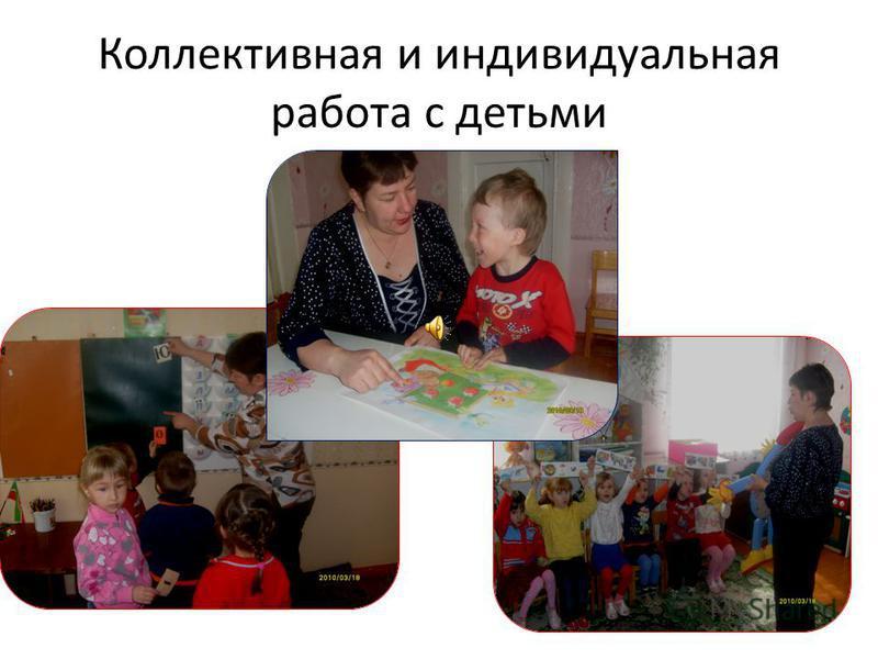 Коллективная и индивидуальная работа с детьми