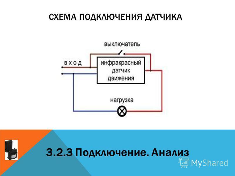 СХЕМА ПОДКЛЮЧЕНИЯ ДАТЧИКА 3.2.3 Подключение. Анализ