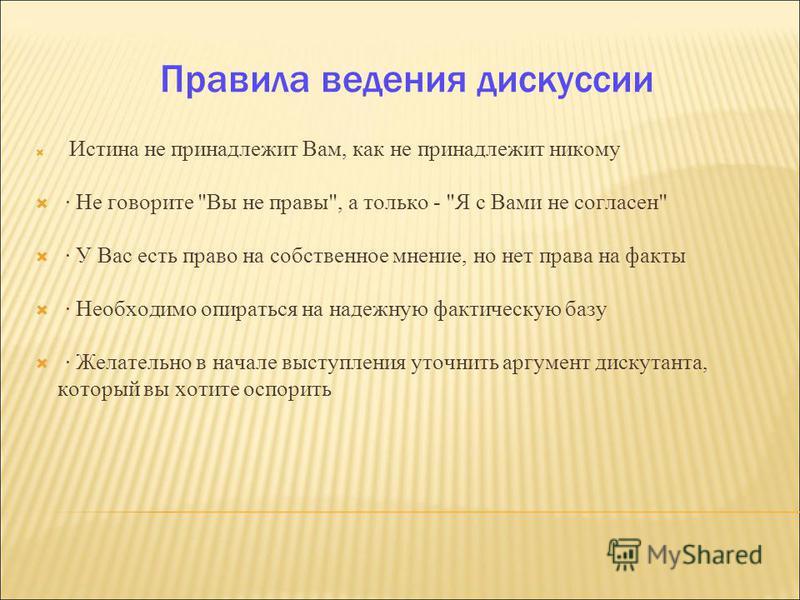 Правила ведения дискуссии Истина не принадлежит Вам, как не принадлежит никому · Не говорите