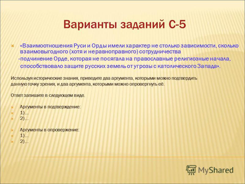 Варианты заданий С-5 «Взаимоотношения Руси и Орды имели характер не столько зависимости, сколько взаимовыгодного (хотя и неравноправного) сотрудничества -подчинение Орде, которая не посягала на православные религиозные начала, способствовало защите р