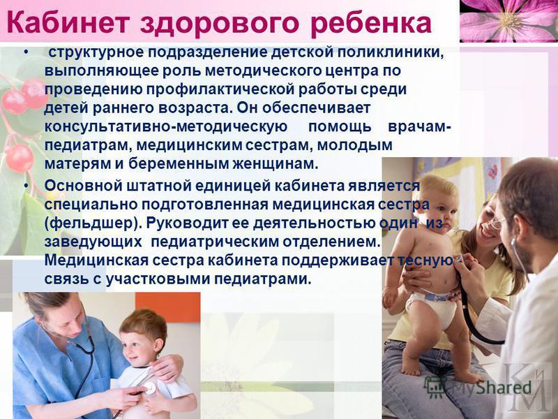 Кабинет здорового ребенка структурное подразделение детской поликлиники, выполняющее роль методического центра по проведению профилактической работы среди детей раннего возраста. Он обеспечивает консультативно-методическую помощь врачам- педиатрам, м