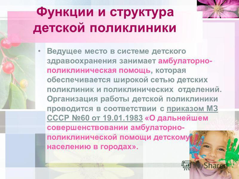 график работы педиатра: