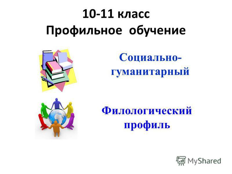 10-11 класс Профильное обучение Филологический профиль Социально- гуманитарный