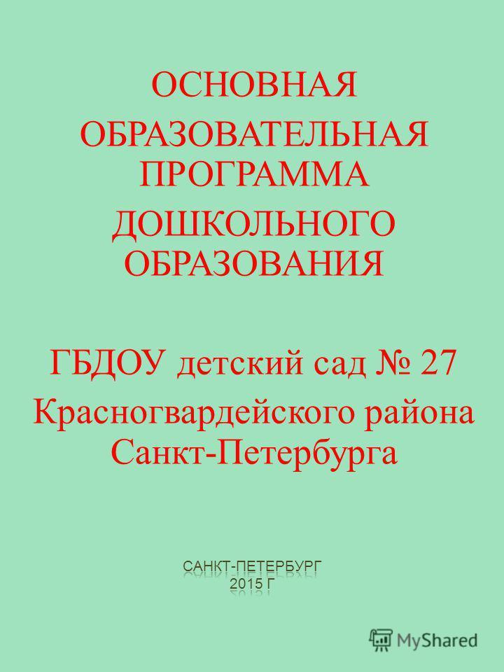 ОСНОВНАЯ ОБРАЗОВАТЕЛЬНАЯ ПРОГРАММА ДОШКОЛЬНОГО ОБРАЗОВАНИЯ ГБДОУ детский сад 27 Красногвардейского района Санкт-Петербурга