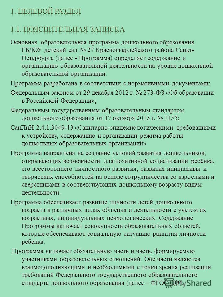 Основная образовательная программа дошкольного образования ГБДОУ детский сад 27 Красногвардейского района Санкт- Петербурга (далее - Программа) определяет содержание и организацию образовательной деятельности на уровне дошкольной образовательной орга