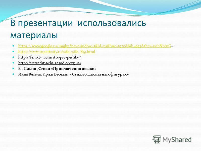 В презентации использовались материалы https://www.google.ru/imghp?newwindow=1&hl=ru&biw=1920&bih=955&tbm=isch&btnG= https://www.google.ru/imghp?newwindow=1&hl=ru&biw=1920&bih=955&tbm=isch&btnG http://www.supertosty.ru/stihi/stih_819. html http://fen