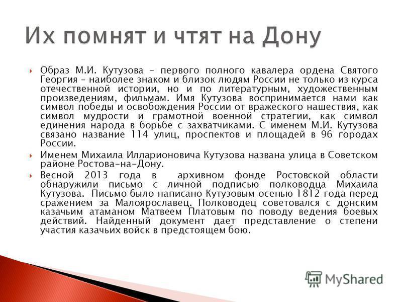 Образ М.И. Кутузова – первого полного кавалера ордена Святого Георгия – наиболее знаком и близок людям России не только из курса отечественной истории, но и по литературным, художественным произведениям, фильмам. Имя Кутузова воспринимается нами как