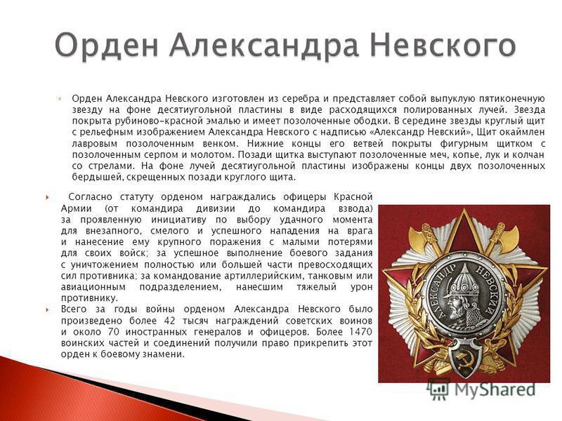 Согласно статуту орденом награждались офицеры Красной Армии (от командира дивизии до командира взвода) за проявленную инициативу по выбору удачного момента для внезапного, смелого и успешного нападения на врага и нанесение ему крупного поражения с ма