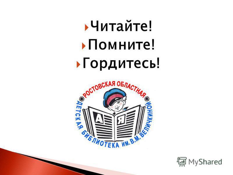 Читайте! Помните! Гордитесь!