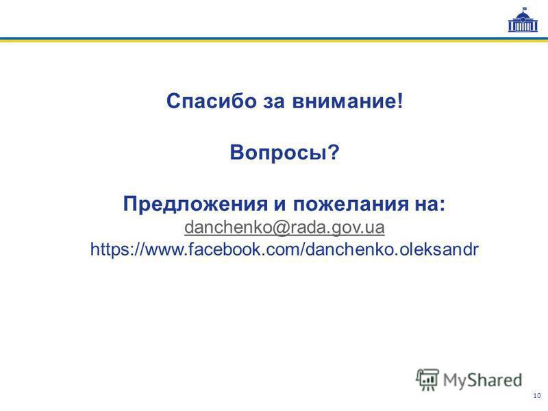 10 Спасибо за внимание! Вопросы? Предложения и пожелания на: danchenko@rada.gov.ua https://www.facebook.com/danchenko.oleksandr danchenko@rada.gov.ua