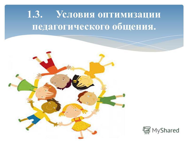1.3. Условия оптимизации педагогического общения.