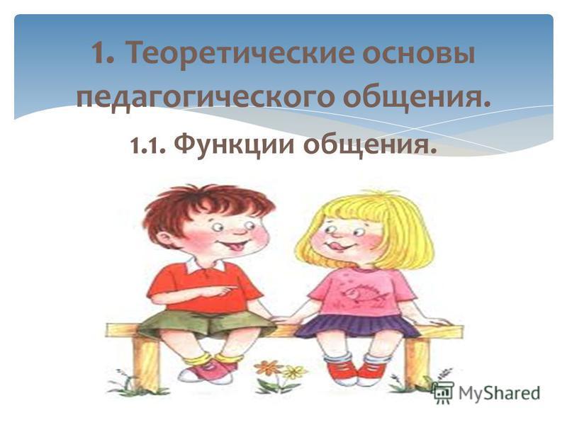 1. Теоретические основы педагогического общения. 1.1. Функции общения.
