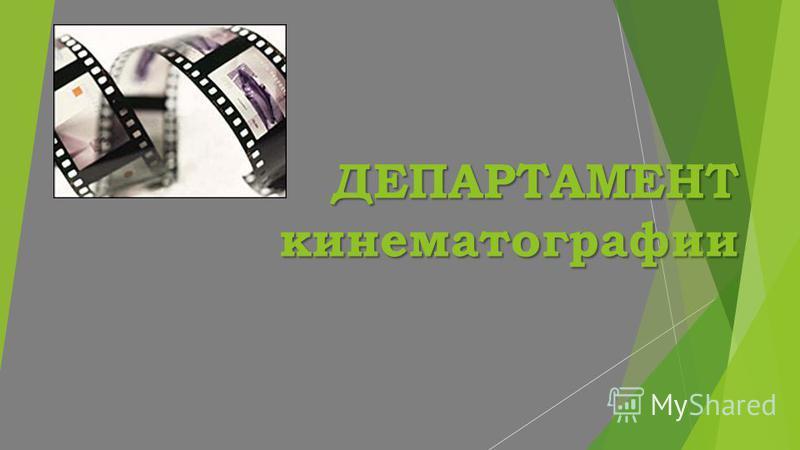 ДЕПАРТАМЕНТ кинематографии