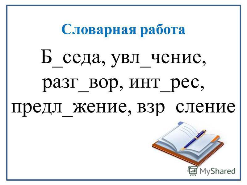 Словарная работа Б_седа, увл_чтение, разг_вор, инт_рейс, предл_жжение, взр_соление