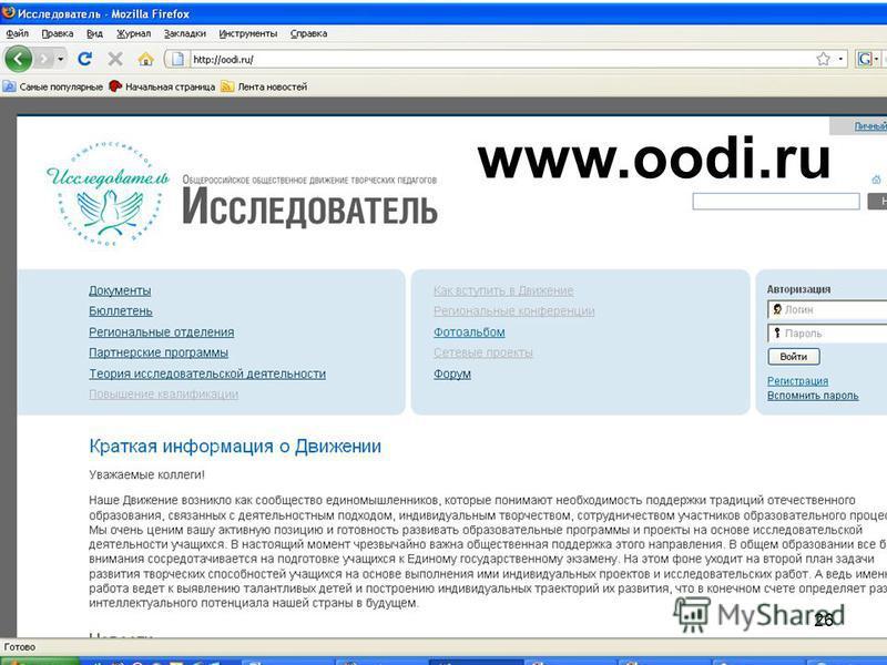 www.oodi.ru 26